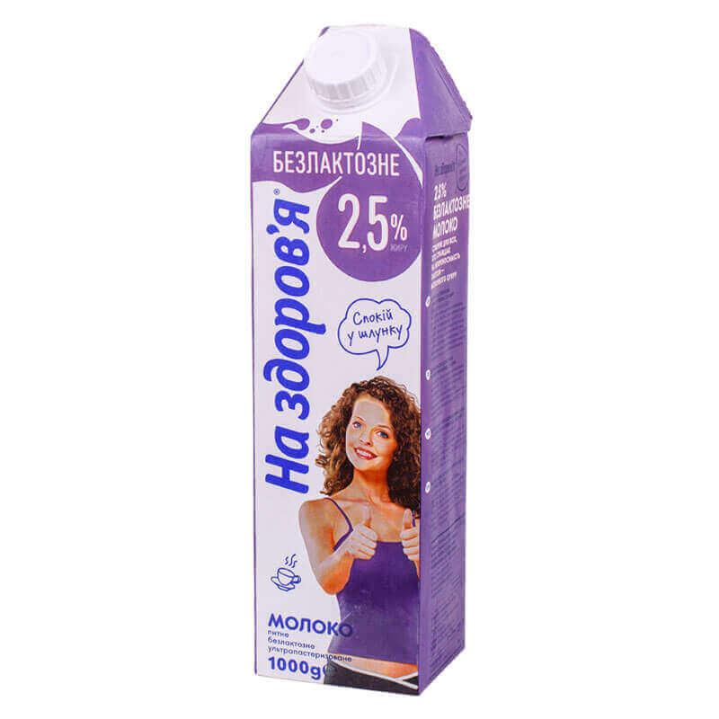 молоко питьевое безлактозное ультрапастеризованное 2,5% жира тм на здоровье 1000г