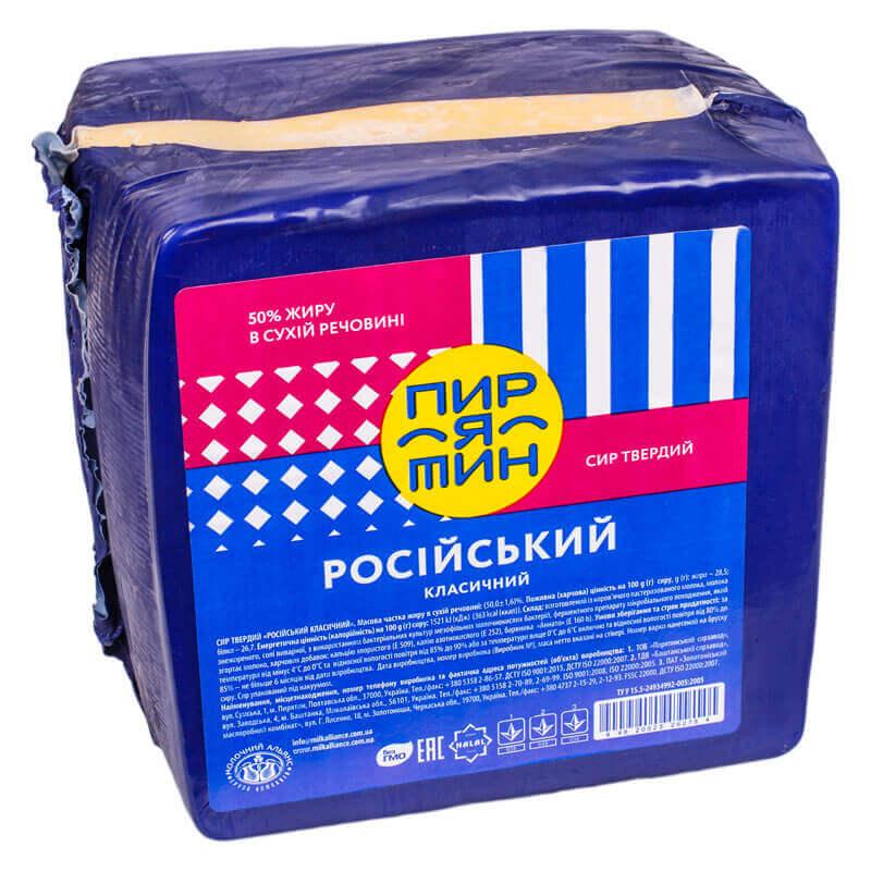 сыр российский 50% брус тм пирятин